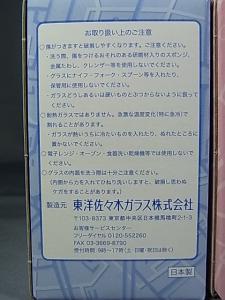 たかとみくじ G タンブラー007
