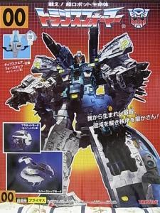 GF 創造神プライマス ロボットモード 1013