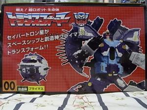 GF 創造神プライマス ロボットモード 1014