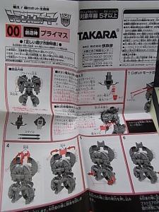 GF 創造神プライマス ロボットモード 1018