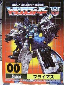 GF 創造神プライマス ロボットモード 1019