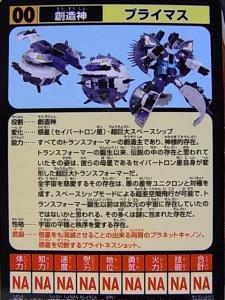GF 創造神プライマス ロボットモード 1020