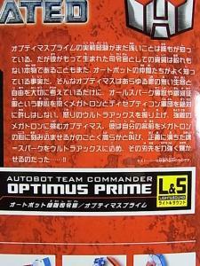 アニメイテッド L&Sオプティマス1 1007