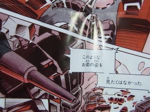 g2comboy 付属品 1015