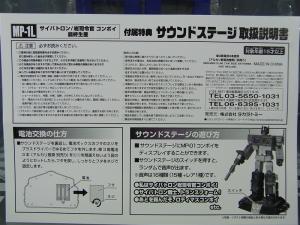 MP-01L MPコンボイ最終生産品 1009