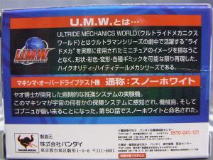 ultra act ウルトラマンティガ 3特典 ベース&スノーホワイト 1006