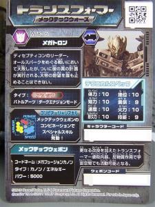 TF3 DOTM メガトロン ビークル 1019