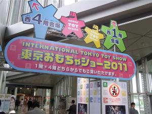 東京おもちゃショー 2011  1001