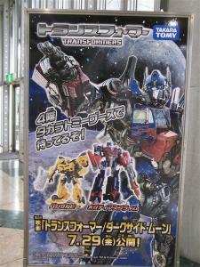 東京おもちゃショー 2011 タカラトミー  1001