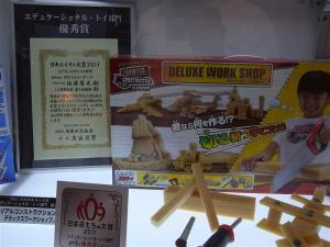 東京おもちゃショー 2011 タカラトミー  1005