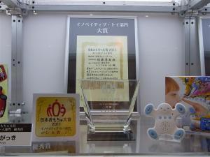 東京おもちゃショー 2011 タカラトミー  1006