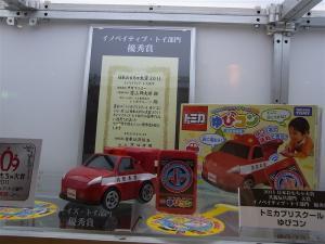 東京おもちゃショー 2011 タカラトミー  1007