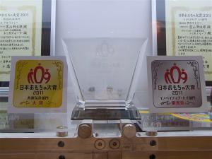 東京おもちゃショー 2011 タカラトミー  1011