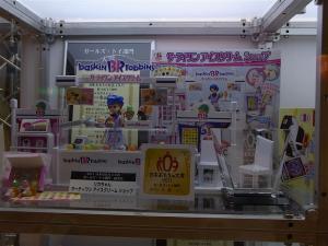 東京おもちゃショー 2011 タカラトミー  1012
