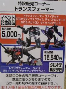 東京おもちゃショー2011 トランスフォーマー購入の話 1007
