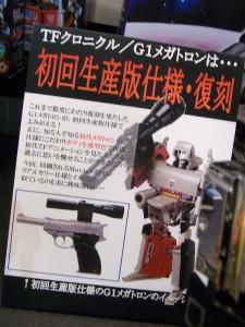 東京おもちゃショー 当日 タカラトミー 1023