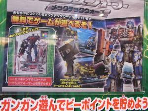 東京おもちゃショー 当日 タカラトミー 1039