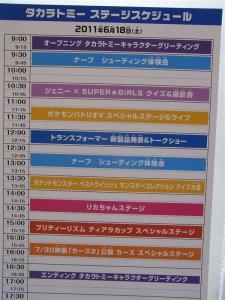 東京おもちゃショー2011 トランスフォーマー新製品発表会&MP-10 1001
