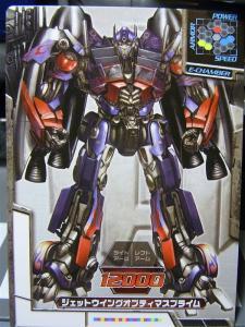 東京おもちゃショー2011 先行販売 ジェットウィング オプティマスプライム ビークル 1036