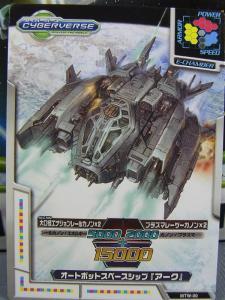 サイバーバース アーク 日本版 1007