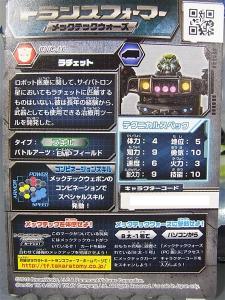 CV-16 ラチェット  CV-17 レッドフット 1021