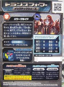 CV-14 パワーグライド 1034