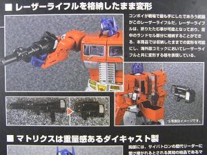 MP-10 コンボイVer2 ビークルモード 1004