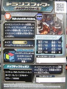 日本版アルティメットOP カード&パッケージ 1005