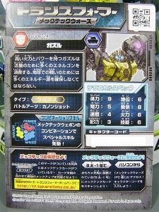 CV 日本版カードパッケージ 10月分 1003