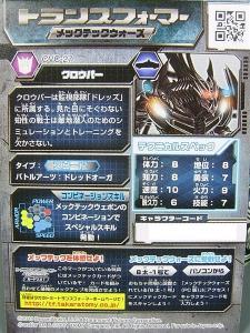 CV 日本版カードパッケージ 10月分 1008