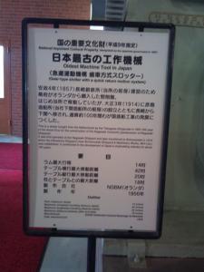 三菱重工業 長崎造船所内 史料館 サイズ変更 1002