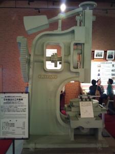 三菱重工業 長崎造船所内 史料館 サイズ変更 1005