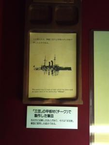 三菱重工業 長崎造船所内 史料館 サイズ変更 1007