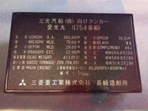 三菱重工業 長崎造船所内 史料館 サイズ変更 1010