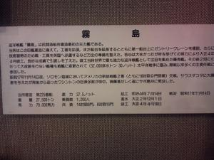三菱重工業 長崎造船所内 史料館 サイズ変更 1014