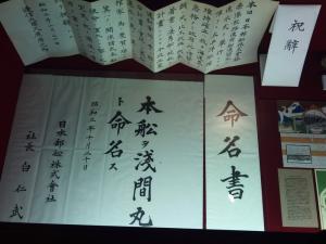 三菱重工業 長崎造船所内 史料館 サイズ変更 1024