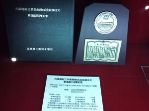 三菱重工業 長崎造船所内 史料館 サイズ変更 1026