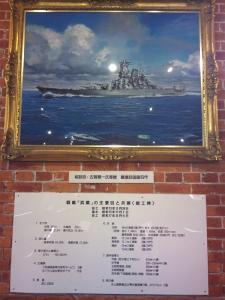 三菱重工業 長崎造船所内 史料館 サイズ変更 1035