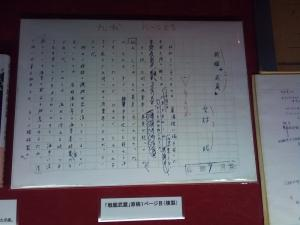 三菱重工業 長崎造船所内 史料館 サイズ変更 1037