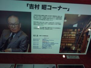 三菱重工業 長崎造船所内 史料館 サイズ変更 1038