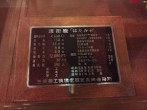三菱重工業 長崎造船所内 史料館 サイズ変更 1046