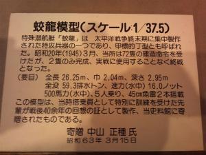 三菱重工業 長崎造船所内 史料館 サイズ変更 1054