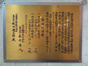 三菱重工業 長崎造船所内 史料館 サイズ変更 1062