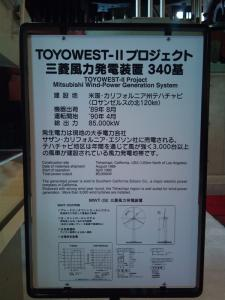 三菱重工業 長崎造船所内 史料館 サイズ変更 1063