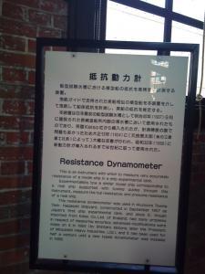 三菱重工業 長崎造船所内 史料館 サイズ変更 1069