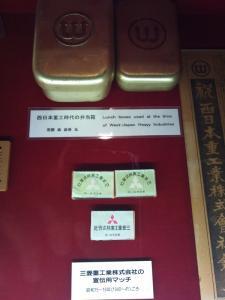 三菱重工業 長崎造船所内 史料館 サイズ変更 1075