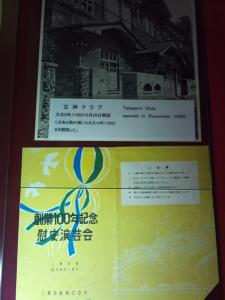 三菱重工業 長崎造船所内 史料館 サイズ変更 1077