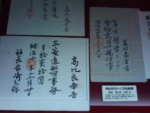 三菱重工業 長崎造船所内 史料館 サイズ変更 1080