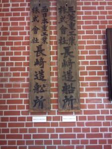 三菱重工業 長崎造船所内 史料館 サイズ変更 1081