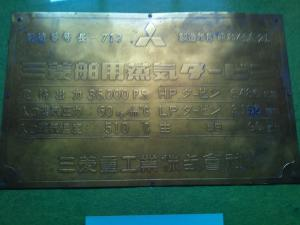 三菱重工業 長崎造船所内 史料館 サイズ変更 1094